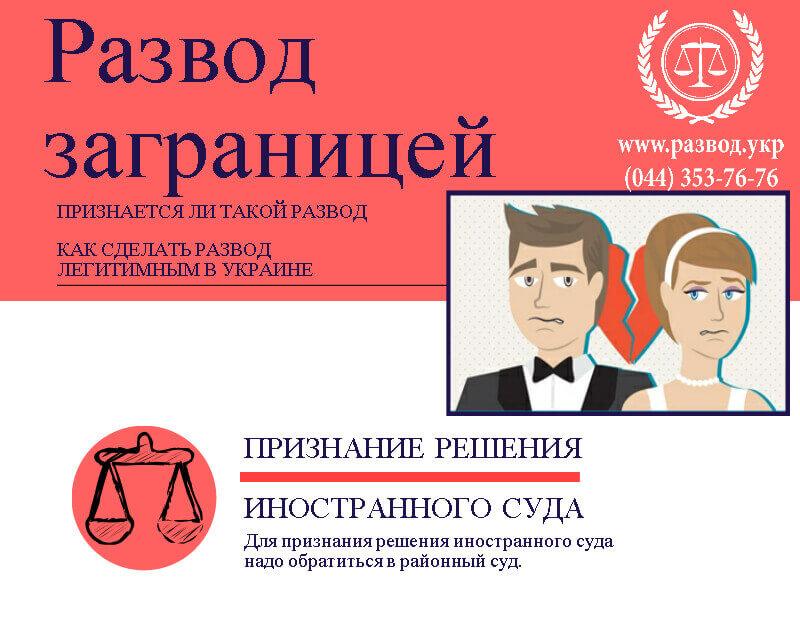 развод раздел имущества за границей