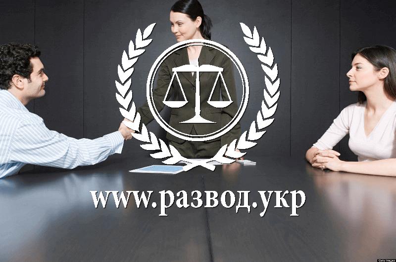 агентство по разводам